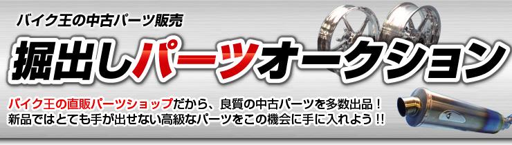 バイク王パーツSHOPのオンラインストア【掘出しパーツオークション】